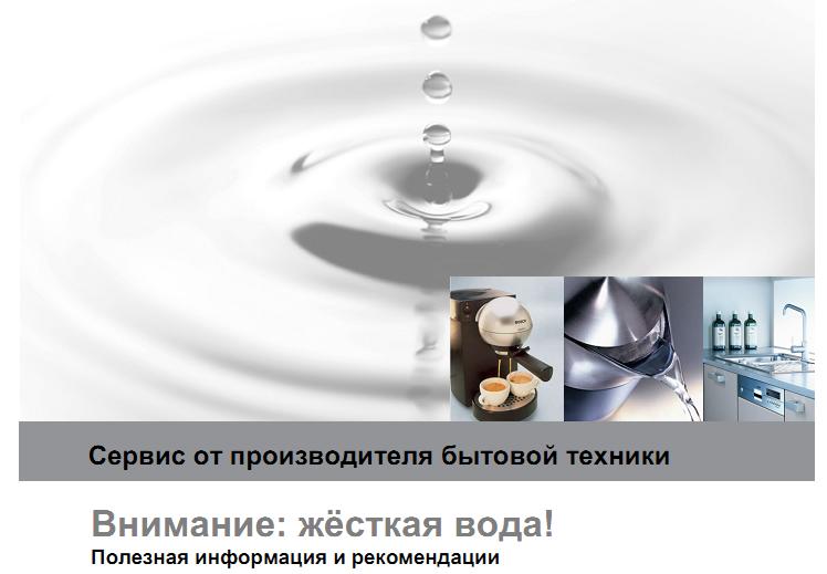 Внимание:жесткая вода!