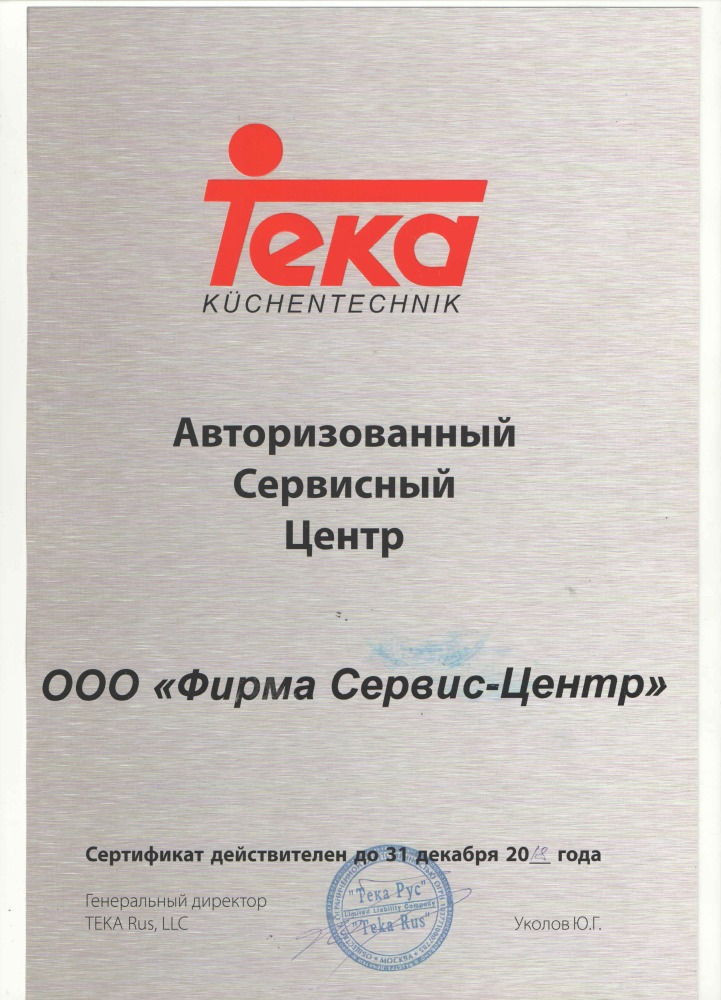 Сертификат TEKA