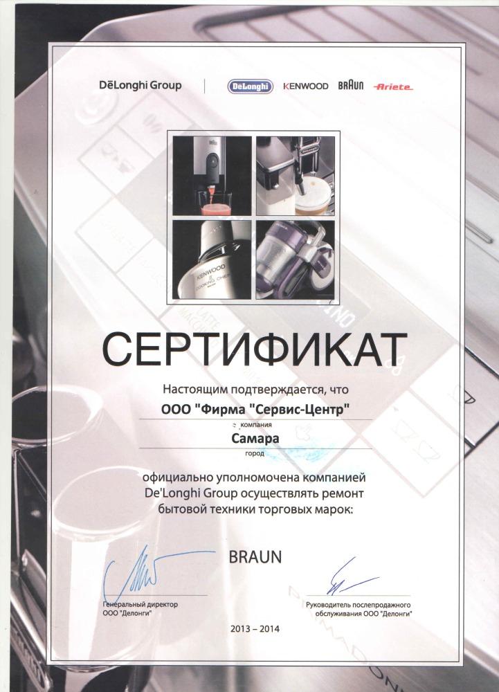 Сертификат DeLonghi