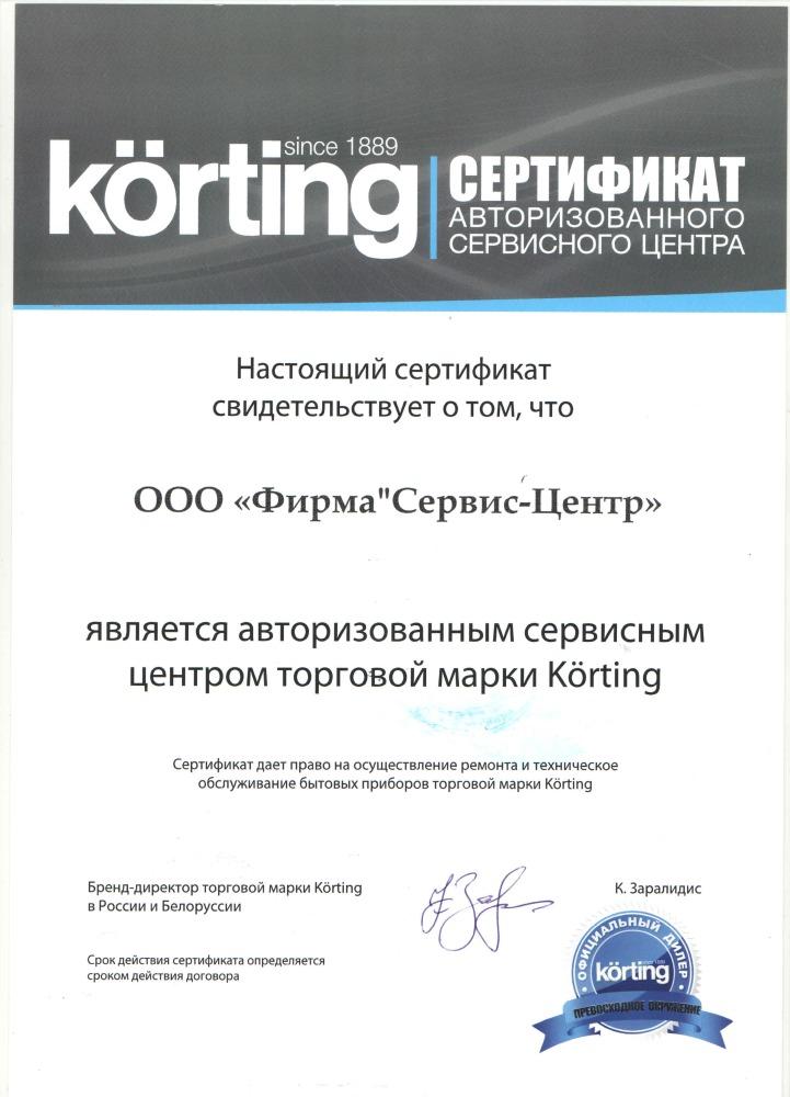 Сертификат Korting