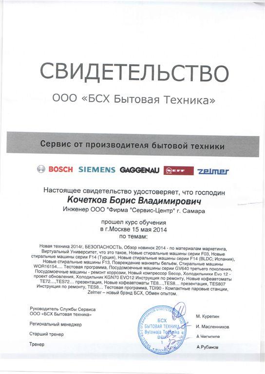 Сертификат инженера БСХ