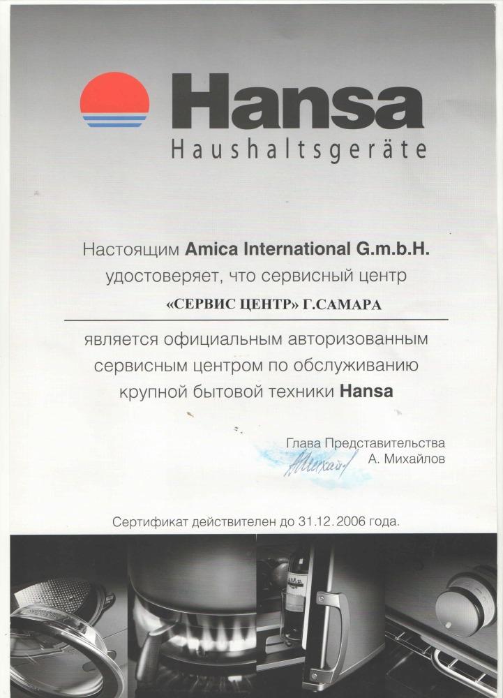 Сертификат Hansa