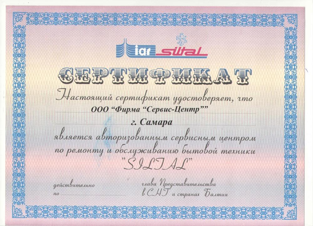 Сертификат Siltal