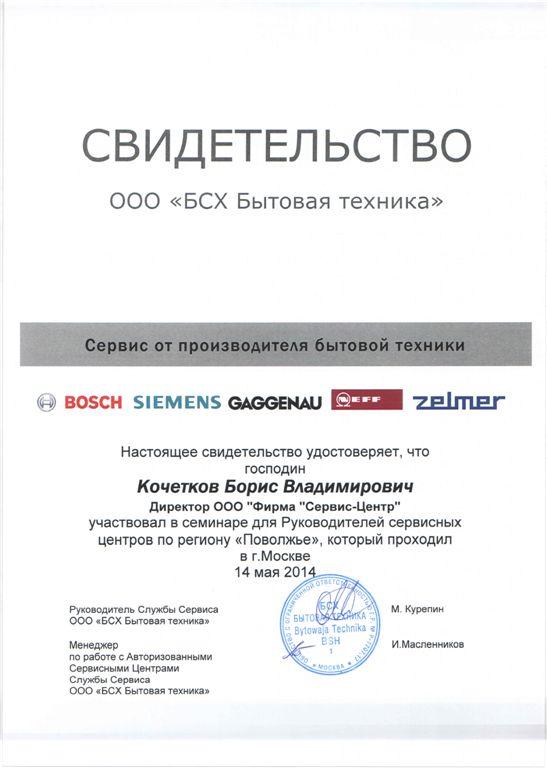 Сертификат руководителя БСХ