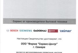 Ремонт техники ZELMER